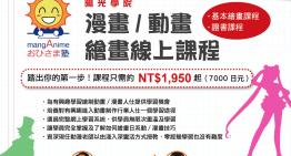 想當動畫師?東京 amps 國際動漫學院推出「mangAnime 陽光學院」動漫畫線上課程