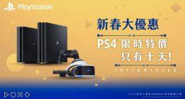 新春大優惠 PS4 限時特價,1 月 17 日起只有 10 天