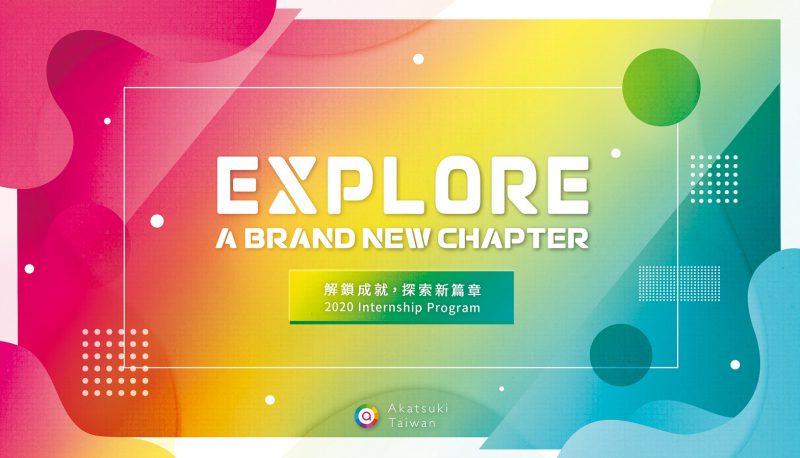 曉數碼公布 2020 實習計畫,力邀同學探索職涯新篇章