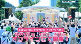 世界最大偶像音樂祭 TOKYO IDOL FESTIVAL online 2020,U-ACG 加碼!