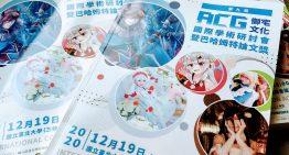 2020 第九屆 ACG 文化國際學術研討會照片集