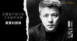 U-ACG 四月分享會|在隱喻中前行的日本創作者與真實的困境