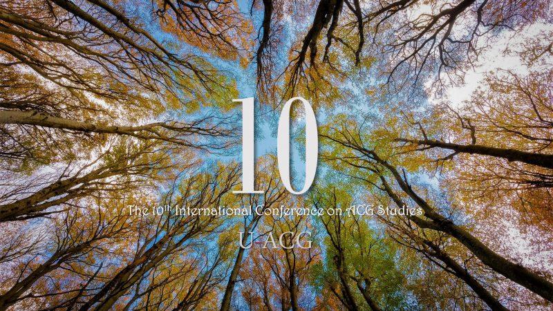 ACG 國際學術研討會十週年計畫始動