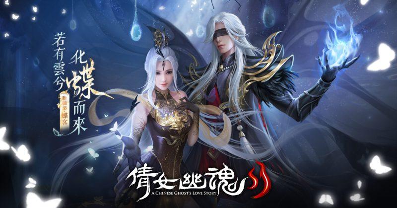 《倩女幽魂II》全新職業化「蝶」而來!邀請玩家重回三界!