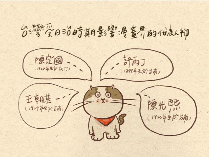 繪本創作|日本統治時期的臺灣漫畫家與其影響