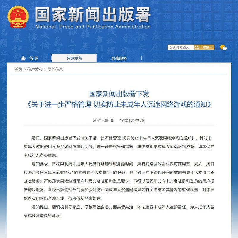 關鍵時刻一小時:中國的未成年沉迷網路政策